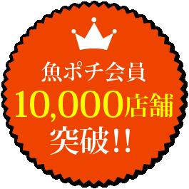 魚ポチ会員10,000店舗突破!!