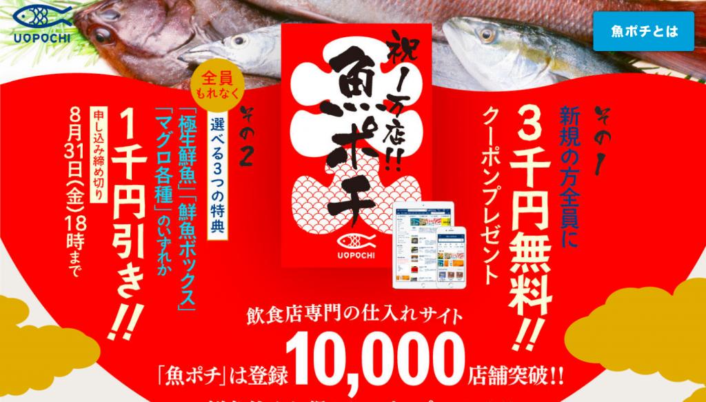 魚ポチ導入飲食店 1万店舗突破