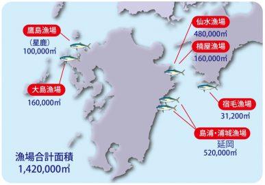 ひろびろいけす漁場地図